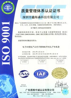 鑫海森质量管理体系认证证书中文