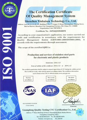 鑫海森质量管理体系认证证书英文