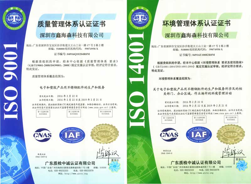 鑫海森获得ISO认证,提供让客户更满意的蚀刻加工服务